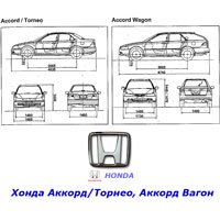 Хонда Аккорд Торнео