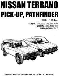 Nissan_Terrano__Pic-Up__Pathfinder_1985-1994