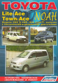 Toyota-Lite-Ace_Town-Ace-NOAH