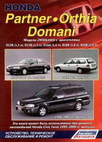 Honda_Partner,Orthia,Domani 1996-2002 года выпуска